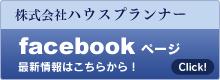 株式会社ハウスプランナー facebookページ
