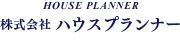 株式会社ハウスプランナー
