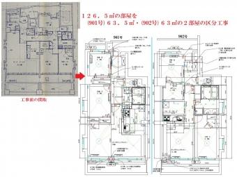 浦和ダイヤモンドM工事平面図(区分2